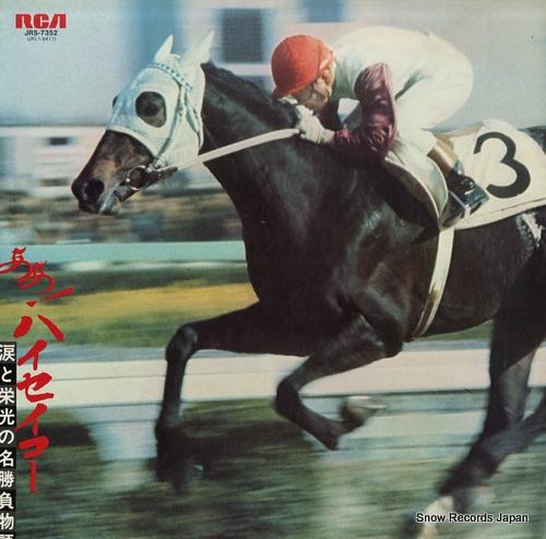 TOKYO SHITSUNAI KANGEN GAKUDAN aa! haiseiko / namida to eiko no meishobu monogatari JRS-7352 - front cover