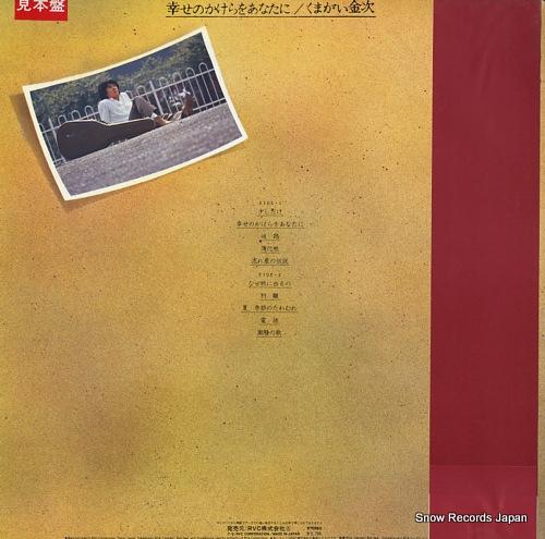 KUMAGAI, KANEJI shiawase no kakera o anatani RHL-8505 - back cover
