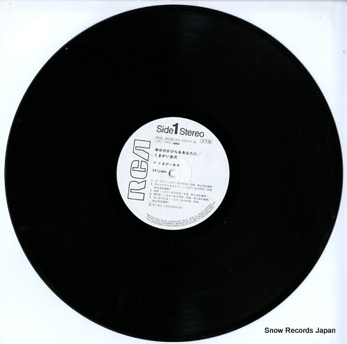 KUMAGAI, KANEJI shiawase no kakera o anatani RHL-8505 - disc