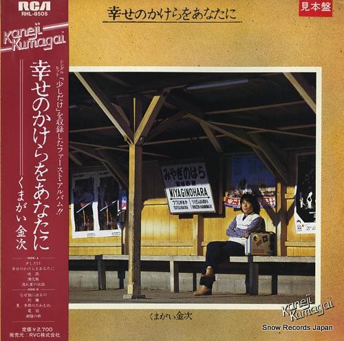 KUMAGAI, KANEJI shiawase no kakera o anatani RHL-8505 - front cover