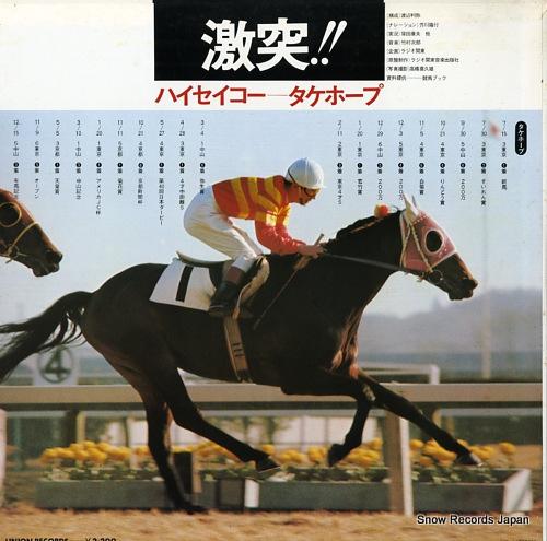 TAKEMURA, JIRO gekitotsu! haiseiko, takehopu ULP-1001 - back cover