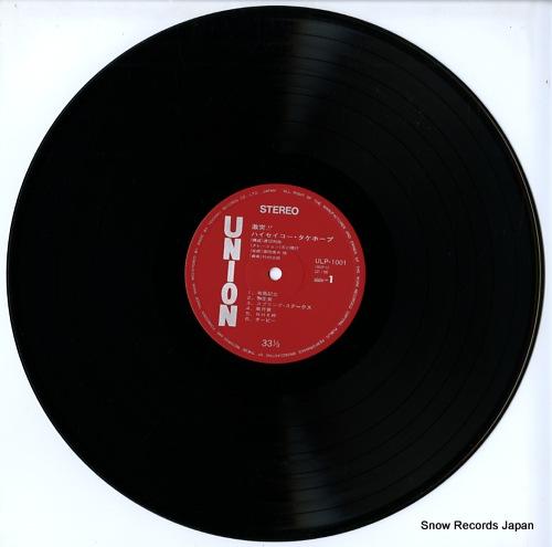 TAKEMURA, JIRO gekitotsu! haiseiko, takehopu ULP-1001 - disc