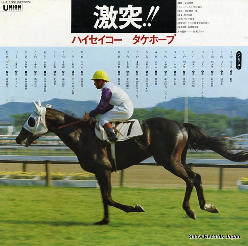 TAKEMURA, JIRO gekitotsu! haiseiko, takehopu ULP-1001 - front cover