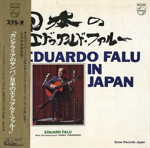 エドゥアルド・ファルー 「カンデラリアのサンバ」/日本のエドゥアルド・ファルー SFX-7180