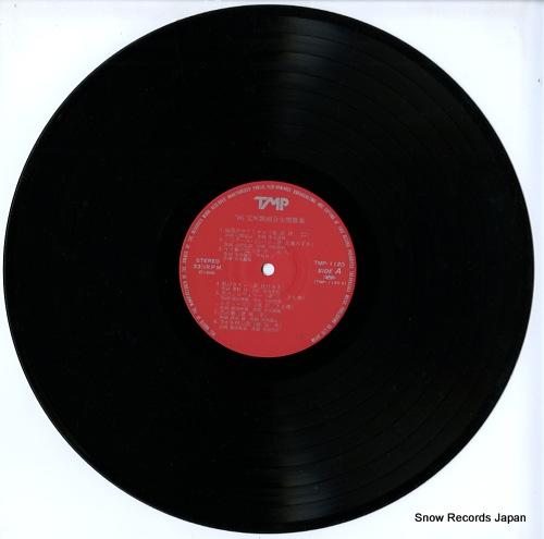 V/A '86 takarazukakageki zennshudaika shu TMP-1120 - disc