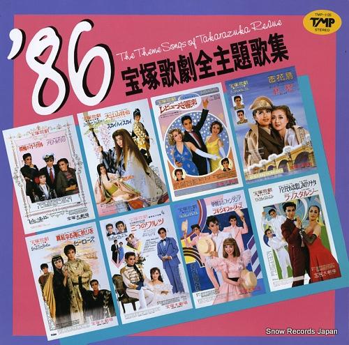V/A '86 takarazukakageki zennshudaika shu TMP-1120 - front cover