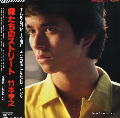 TAKEMOTO, TAKAYUKI oretachi no street 28AH1546 - front cover