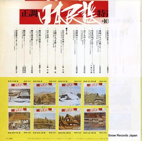 V/A seicho nihonminyo tokusen dai10shu (kyushu, okinawa hen) SKM-210 - back cover