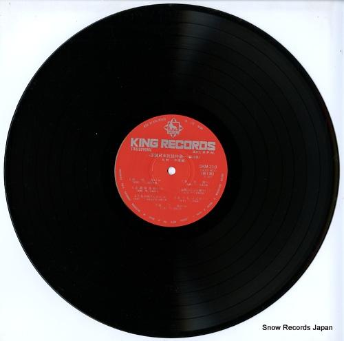 V/A seicho nihonminyo tokusen dai10shu (kyushu, okinawa hen) SKM-210 - disc