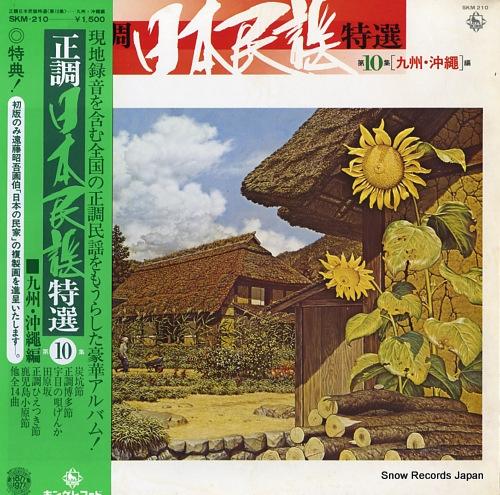 V/A seicho nihonminyo tokusen dai10shu (kyushu, okinawa hen) SKM-210 - front cover