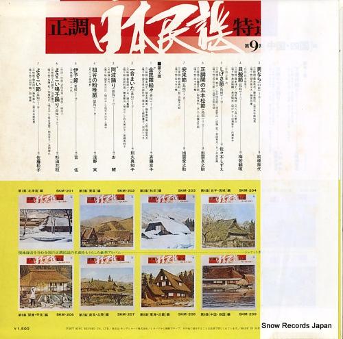 V/A seicho nihonminyo tokusen dai9shu (chugoku, shikoku hen) SKM-209 - back cover