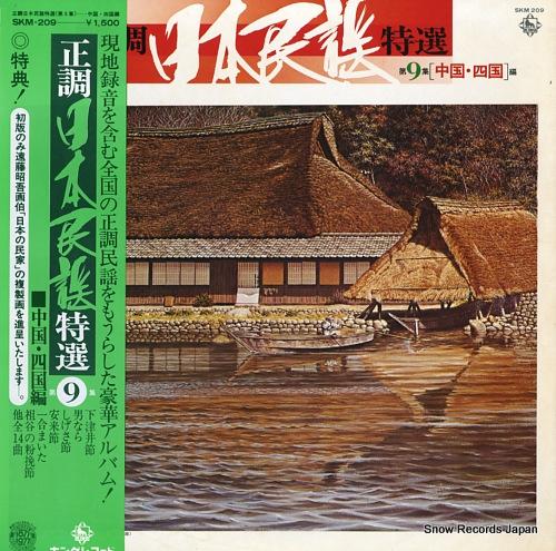 V/A seicho nihonminyo tokusen dai9shu (chugoku, shikoku hen) SKM-209 - front cover