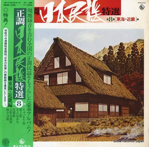 V/A seicho nihonminyo tokusen dai8shu (tokai, kinki hen) SKM-208 - front cover