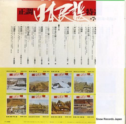 V/A seicho nihonminyo tokusen dai7shu (nigata, hokuriku hen) SKM-207 - back cover