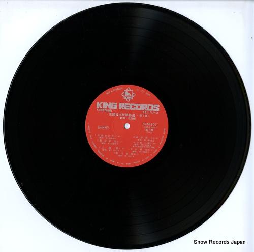 V/A seicho nihonminyo tokusen dai7shu (nigata, hokuriku hen) SKM-207 - disc