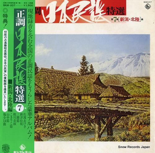V/A seicho nihonminyo tokusen dai7shu (nigata, hokuriku hen) SKM-207 - front cover