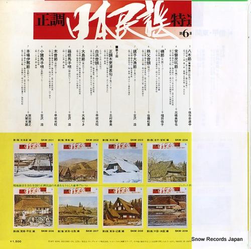 V/A seicho nihonminyo tokusen dai6shu (kanto, koshin hen) SKM-206 - back cover
