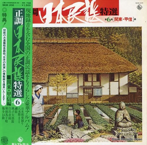 V/A seicho nihonminyo tokusen dai6shu (kanto, koshin hen) SKM-206 - front cover