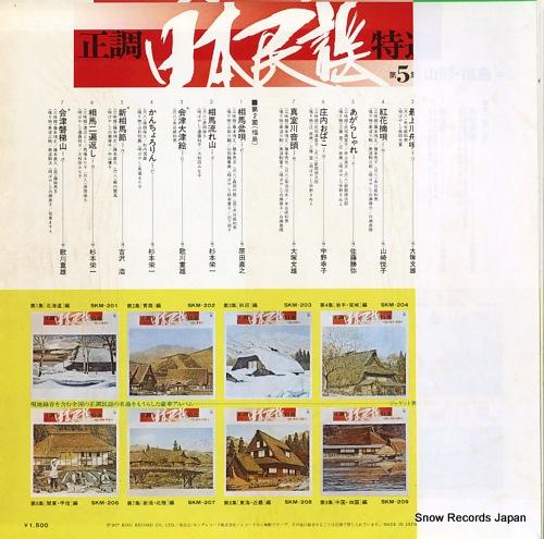 V/A seicho nihonminyo tokusen dai5shu (yamagata, fukushima hen) SKM-205 - back cover