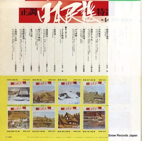 V/A seicho nihonminyo tokusen dai4shu (iwate, miyagi hen) SKM-204 - back cover