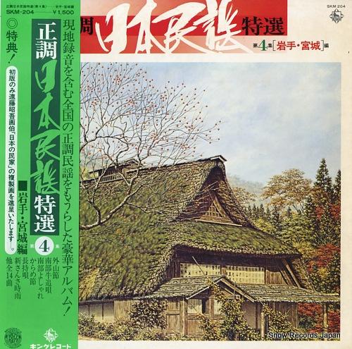 V/A seicho nihonminyo tokusen dai4shu (iwate, miyagi hen) SKM-204 - front cover