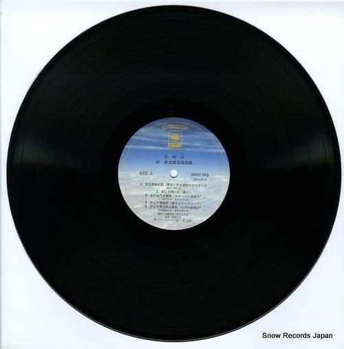 SUGI, RYOTARO ayumi 38AH348-9 - disc