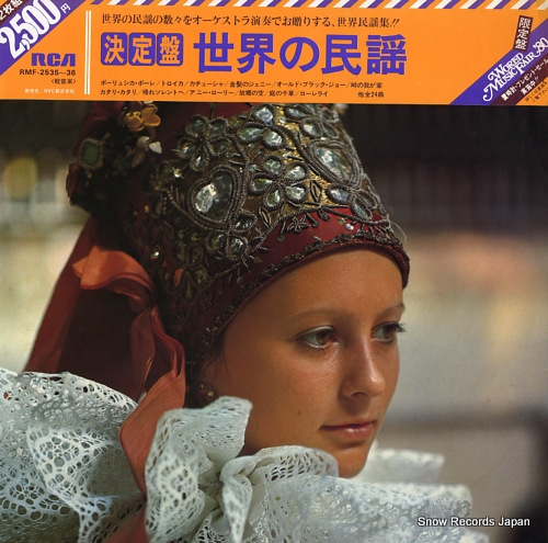 V/A 決定盤世界の民謡 RMF-2535-36
