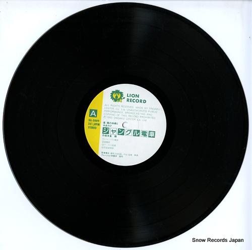 MINE, YO jangle densha / mine yo to teasobi SLL-3009 - disc