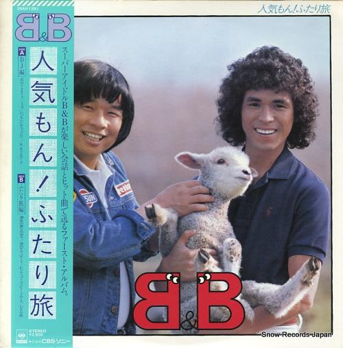 B&B 人気もん!ふたり旅 28AH1281