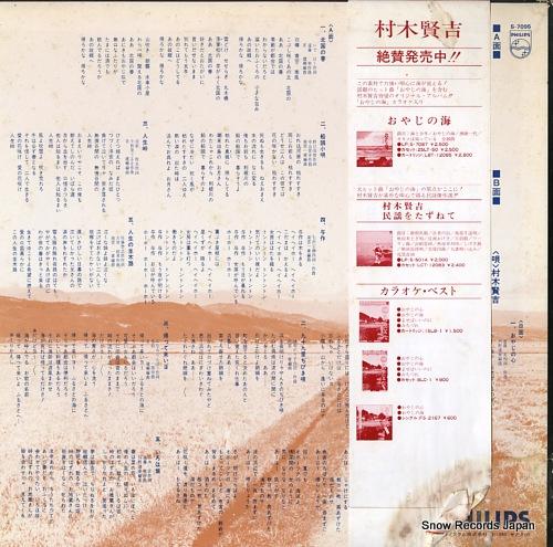 MURAKI, KENKICHI oyaji no kokoro / jinsei furusato o utau S-7095 - back cover