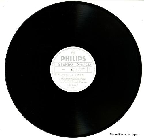 MURAKI, KENKICHI oyaji no kokoro / jinsei furusato o utau S-7095 - disc