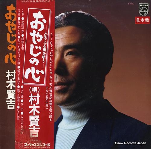 MURAKI, KENKICHI oyaji no kokoro / jinsei furusato o utau S-7095 - front cover