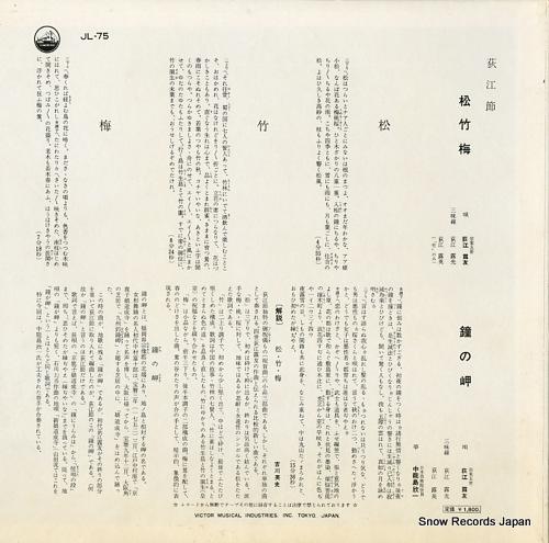 V/A 松・竹・梅/鐘の岬 JL-75