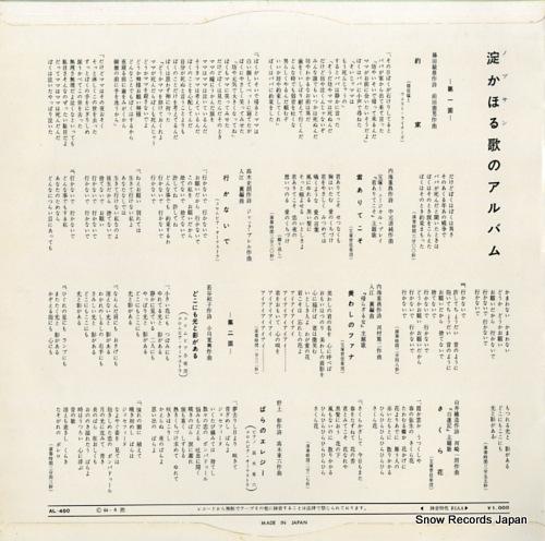 YODO KAORU yodo kaoru (nobusan) uta no album