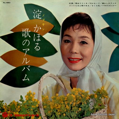 淀かほる 淀かほる(ノブサン)歌のアルバム AL-450