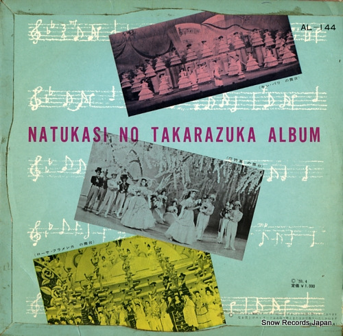 KASUGANO YACHIYO natsukashi no takarazuka album
