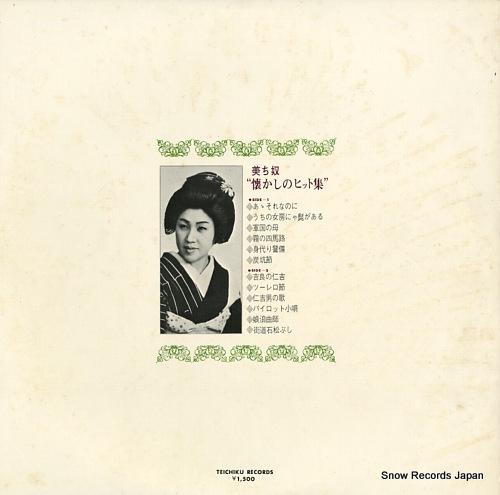 MICHIYAKKO natsukashi no hit shu SL-47 - back cover