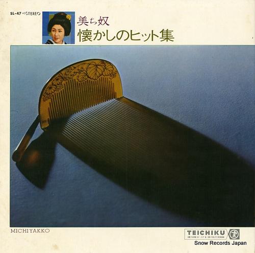 MICHIYAKKO natsukashi no hit shu SL-47 - front cover