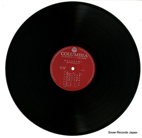 V/A tokyo roku daigaku no uta ALS-4327 - disc