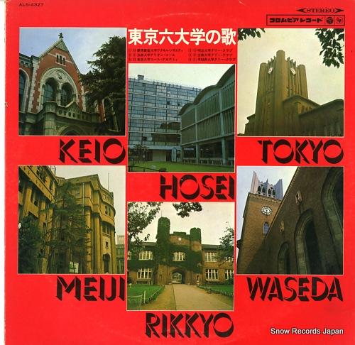 V/A tokyo roku daigaku no uta ALS-4327 - front cover