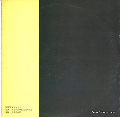 V/A waseda kokoni namidaari LRS-521 - back cover