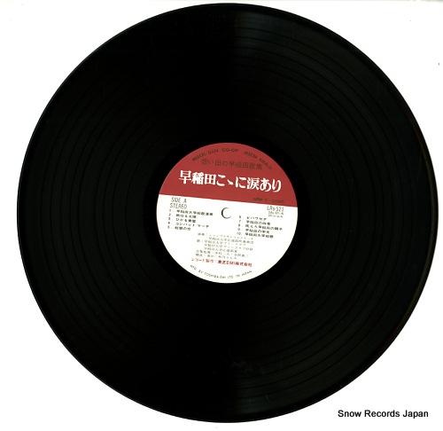 V/A waseda kokoni namidaari LRS-521 - disc