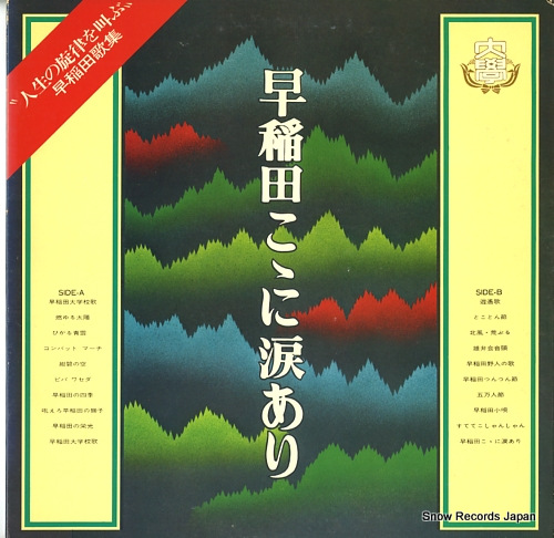 V/A waseda kokoni namidaari LRS-521 - front cover