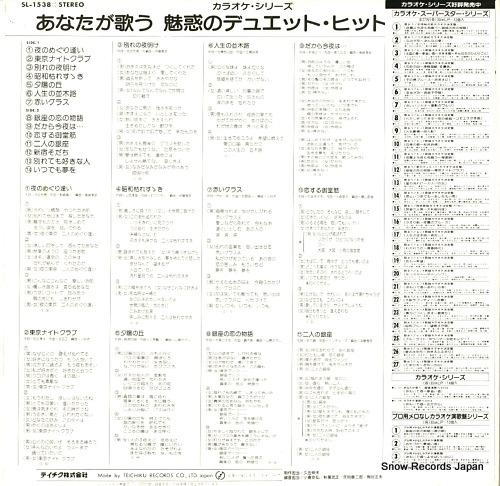 TEICHIKU ORCHESTRA anata ga utau / miwaku no duet hit SL-1538 - back cover