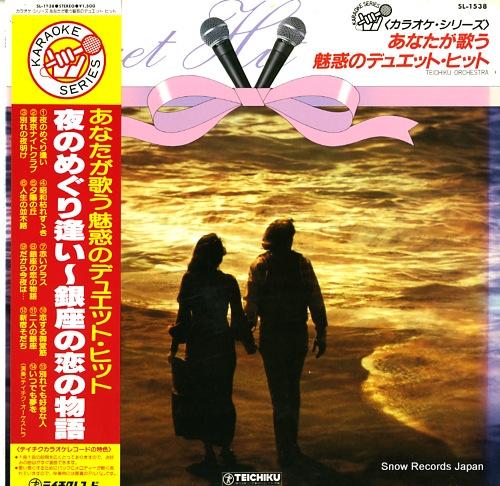 TEICHIKU ORCHESTRA anata ga utau / miwaku no duet hit SL-1538 - front cover