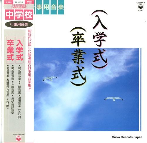 V/A 中学校行事用音楽「入学式」「卒業式」 EZ-7217-8