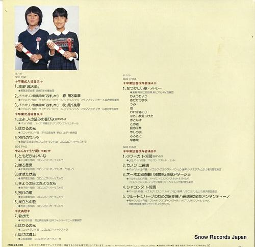 V/A shogakko sotsugyoshiki no ongaku EZ-7169-70 - back cover