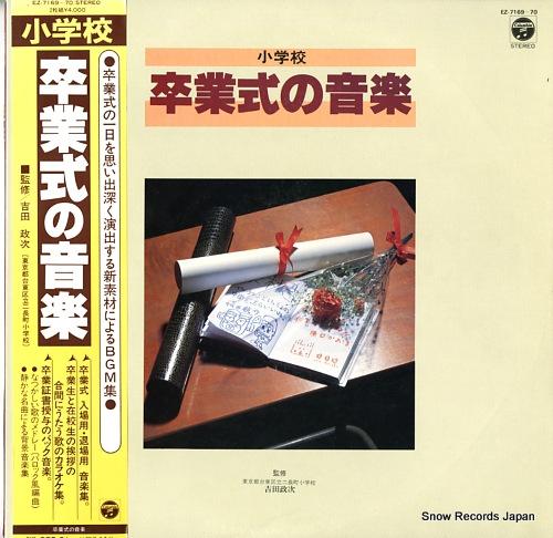 V/A shogakko sotsugyoshiki no ongaku EZ-7169-70 - front cover