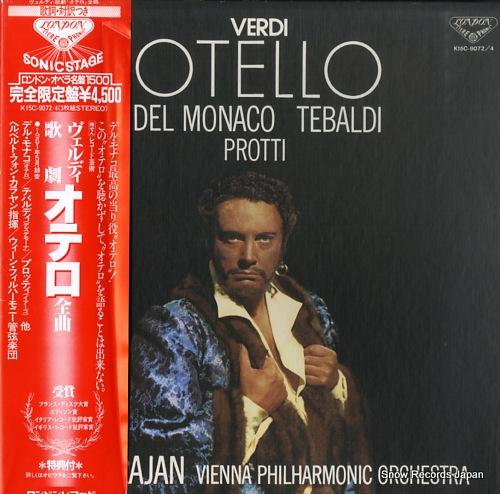 ヘルベルト・フォン・カラヤン ヴェルディ:歌劇「オテロ」全曲 K15C-9072/4