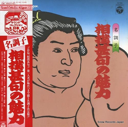 V/A 名調子・相撲甚句の魅力 FZ-7201